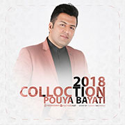 Cover S - آلبوم کالکشن 2018 از پویا بیاتی