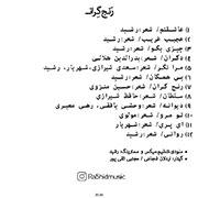Rashid Rezae   Ranje Geran Back s - آلبوم رنج گران از رشید رضایی