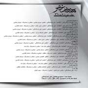 Ali Abdolmaleki 6s - دانلود آلبوم جدید علی عبدالمالکی به نام مخاطب خاص