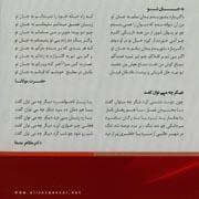Mohtaseb3s - دانلود آلبوم علیرضا عصار به نام محتسب