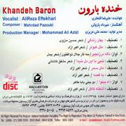 Alireza Eftekhari3s - دانلود آلبوم علیرضا افتخاری به نام خنده بارون