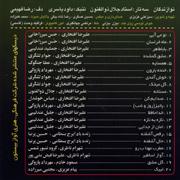 AlirezaEftekhari2s - دانلود آلبوم علیرضا افتخاری به نام مستانه