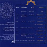 Alireza Ghorbani   Ghafe Eshgh 3s - دانلود آلبوم علیرضا قربانی به نام قاف عشق
