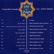 Alireza Ghorbani   Ghafe Eshgh 4s - دانلود آلبوم علیرضا قربانی به نام قاف عشق