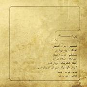 AmirAshkan21s - دانلود آلبوم امیر اشکان غلامی به نام پلاستیکا
