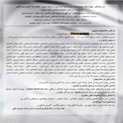 Babak%20Borhani%204s - دانلود آلبوم بابک برهانی به نام پنجشنبه