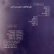 Babak Jahanbakhsh Chi Shodeh 3s - دانلود آلبوم بابک جهانبخش به نام چی شده