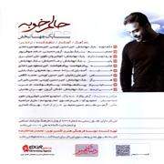 Halam%20Khoobe%202s - دانلود آلبوم جدید بابک جهانبخش به نام حالم خوبه