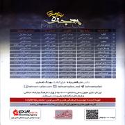 Behnam%20Safavi%202s - دانلود آلبوم جدید بهنام صفوی به نام معجزه