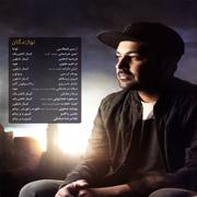 Behnam%20Safavi%203s - دانلود آلبوم جدید بهنام صفوی به نام معجزه