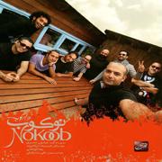Darkoob%201s - دانلود آلبوم گروه دارکوب به نام نوکوب