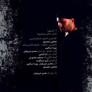 Darkoob9s - دانلود آلبوم گروه دارکوب به نام لیوا