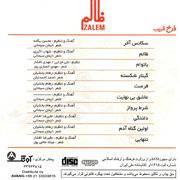 Farrokh Gharib   Zalem 2s - دانلود آلبوم فرخ قریب به نام ظالم