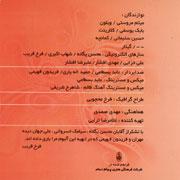 Farrokh Gharib   Zalem 3s - دانلود آلبوم فرخ قریب به نام ظالم