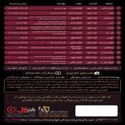 Farzad%20Farzin%206s - دانلود آلبوم جدید فرزاد فرزین به نام 6
