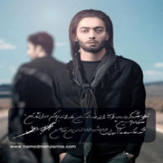 Hamed Mahzarnia Estesnaei 5s - دانلود آلبوم حامد محضرنیا به نام استثنایی