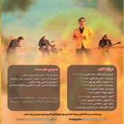 Jazebe%205s - دانلود آلبوم جدید حامد محضرنیا به نام جاذبه