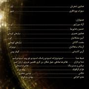 Khodavandane%20Asrar%202s - آلبوم خداوندان اسرار از همایون شجریان و سهراب پورناظری