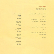 Hossein Alizadeh10s - دانلود آلبوم حسین علیزاده به نام عشقیم گل