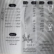 Iman Siahpooshan2s - دانلود آلبوم ایمان سیاهپوشان به نام پسرای بندری