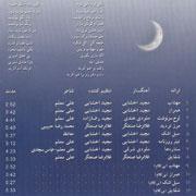 Majid%20Akhshabi%204s - دانلود آلبوم مجید اخشابی به نام همراز