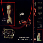 Mansour Nosrati2s - دانلود آلبوم منصور نصرتی به نام قلب ستاره