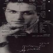 Mansour Nosrati3s - دانلود آلبوم منصور نصرتی به نام قلب ستاره