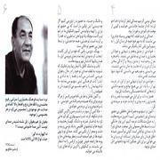 Masoud Bakhtiari5s - دانلود آلبوم بهمن علاء الدین به نام بهیگ