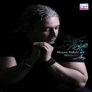 Mazyar Fallahi1s - دانلود آلبوم جدید مازیار فلاحی به نام یادم تورا فراموش