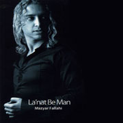 Maziar Fallahi Lanat Be Man 3s - دانلود آلبوم مازیار فلاحی به نام لعنت به من
