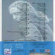 Maziar Fallahi Lanat Be Man 5s - دانلود آلبوم مازیار فلاحی به نام لعنت به من