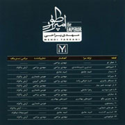 Mehdi Yarrahi Emprator 2s - دانلود آلبوم مهدی یراحی به نام امپراطور