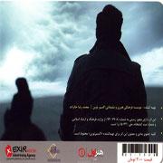 Mehdi Yarrahi Emprator 5s - دانلود آلبوم مهدی یراحی به نام امپراطور