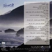 Mohammad Esfahani Faseleh 5s - دانلود آلبوم محمد اصفهانی به نام فاصله