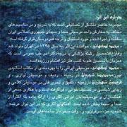Mohammad Esfahani   Golchin 2s - دانلود آلبوم محمد اصفهانی به نام گلچین