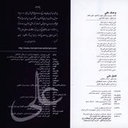 Mohammad%20Esfahani%203s - دانلود آلبوم جدید محمد اصفهانی به نام ماه غریبستان