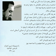 Shabe Namnak4s - دانلود آلبوم محمد حشمتی به نام شب نمناک