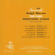 Obour2s - دانلود آلبوم محمد معتمدی به نام عبور