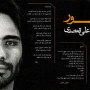 Obour6s - دانلود آلبوم محمد معتمدی به نام عبور