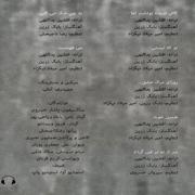 Foroutan5s - دانلود آلبوم جدید محمدرضا فروتن به نام میفهممت