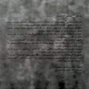 Foroutan9s - دانلود آلبوم جدید محمدرضا فروتن به نام میفهممت