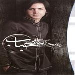 Mohsen YeganeC5s - دانلود آلبوم محسن یگانه به نام حباب