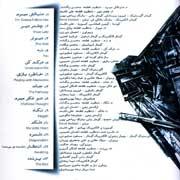 Mohsen Yeganeh 4s - دانلود آلبوم جدید محسن یگانه به نام نگاه من