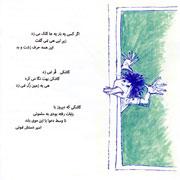 Morteza%20Ahmadi%2012s - دانلود آلبوم جدید مرتضی احمدی به نام ماجراهای اصغری