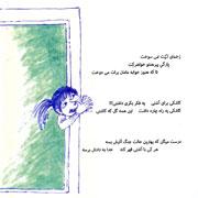 Morteza%20Ahmadi%2013s - دانلود آلبوم جدید مرتضی احمدی به نام ماجراهای اصغری
