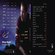 Nima 8s - آلبوم شب سربی از نیما مسیحا