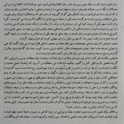 Peyman Soltani18s - دانلود آلبوم جدید پیمان سلطانی به نام خیام خوانی