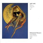 Peyman Soltani26s - دانلود آلبوم جدید پیمان سلطانی به نام خیام خوانی
