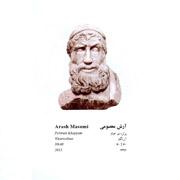 Peyman Soltani27s - دانلود آلبوم جدید پیمان سلطانی به نام خیام خوانی