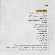 Peyman Soltani7s - دانلود آلبوم جدید پیمان سلطانی به نام خیام خوانی